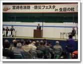 宮崎市消防・防災フェスタ2010.JPG